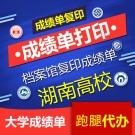 湖南长沙大学毕业生成绩单复印打印